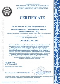 Certificate GOST R ISO